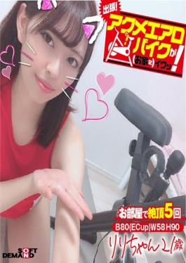 KKTN-003 Time For A Home Delivery! The Orgasmic Aero Bike Is Cumming To Your House! Riri-chan 21 Years Old Riri Momoka