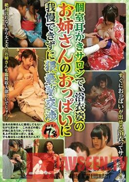 SPZ-955 Can't Resist Her Tits! Filthy Paid Sex With Yukata-Clad Girl in Private Room at Ear Cleaning Salon