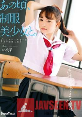 HKD-015 A Long Time Ago, With A Beautiful Y********l In Uniform - Mana Hayashi