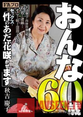 HOKS-083 A 60-Year Old Woman Who's Nickname Is Sex, Is Now Blooming Like A Crazed Flower Keiko Akiyoshi