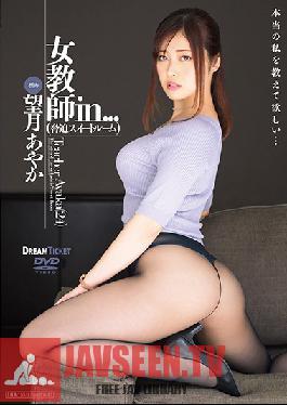 VDD-163 A Female Teacher In The Temptation Suite - Ayaka Mochizuki