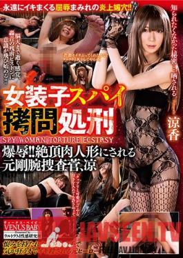 DBVB-020 The Execution Of A Cross-Dressing Spy Explosive Shame!! A Former Intelligence Officer Becomes An Orgasmic Sexual Plaything Ryoka