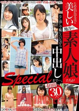 JKSR-455 Countryside Amateur Girls So Beautiful You'll Gasp Gradually And Shyly Agree To Creampies... 4 Hours 30 Girls Special