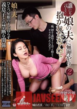 MDVHJ-018 I Can't Tell Anyone... Who Could Have Imagined That I Was Being Fucked By My Daughter's Husband... 2