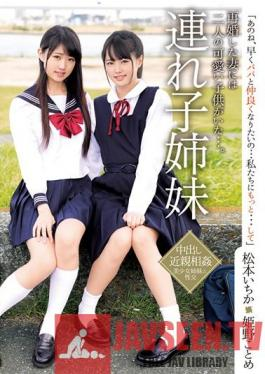 IBW-786 Step-siblings - Ichika Matsumoto, Kotome Himeno