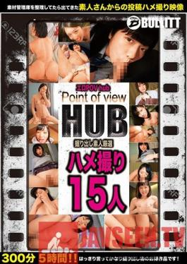 EQ-523 Erotic POV Hub Digging For Carefully Selected Amateurs POV - 15 People