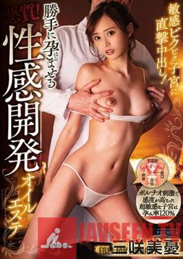 PRED-249 Let's Get Her Pregnant! - A Sensitive Woman Gets A Sensual Massage With A Creampie Finish! - Miyu Misaki