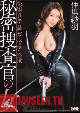 SOE-858 Secret Woman Investigator - Beautiful Sisters' Addiction To Sex Sawa Nakazato