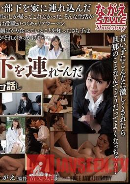 NSSTH-052 Woman Boss Sachiko Woman Boss Sachiko Ono Bringing Her Younger Subordinates During Her Husband's Long Business Trip