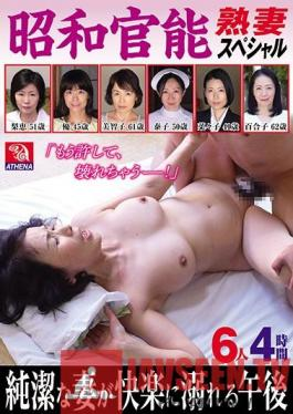 RD-1010 A Show Sensual Mature Wife Special Afternoons Are When Pure And Naive Wives Drown Themselves In Orgasmic Pleasure 6 Ladies 4 Hours