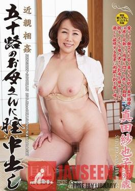 AED-184 Forbidden Relationships - A 50-Something Stepmom Gets Creampied - Sayako Sanada