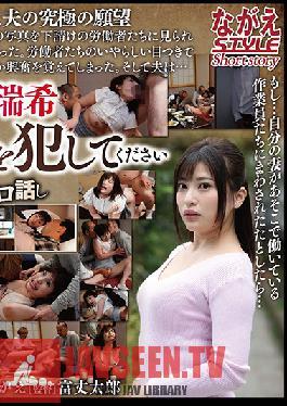 NSSTH-054 Married Woman Mizuki Please Fuck My Lovely Wife - Mizuki Hayakawa