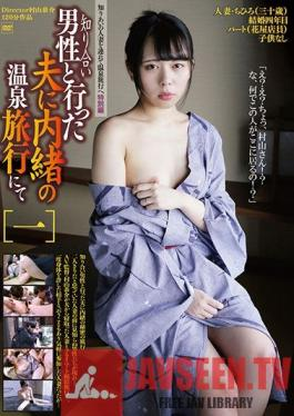 C-2563 She Went On A Hot Spring Resort Vacation With A Male Acquaintance, Behind Her Husband's Back (1)