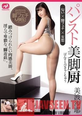 MGMJ-044 Beautiful Legs In Pantyhose - Saya Minami