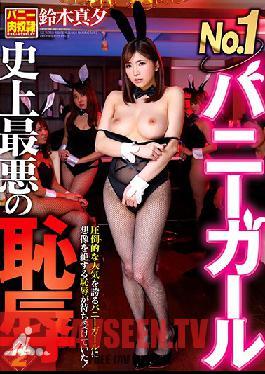 GVH-100 No. 1 Bunny Girl, The Worst Shame 2 - Mayu Suzuki