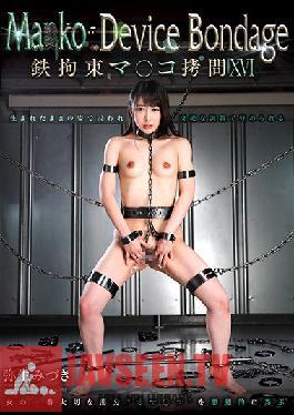 GVH-102 Pussy Device Bondage XVI Tied Up With Steel, Pussy Bondage * Mizuki Yayoi