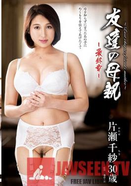 HTHD-178 My Friend's Mother -Final Chapter- Chisa Katase