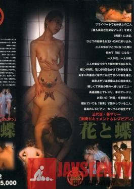 AOI-002 Mari Aoi The Third (Tattoo Document & Lesbian ) Flower and Butterfly