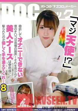 """DOCP-239 """"Seriously angel!?"""" My cheeks who can not masturbate due to a broken bone are the limits of patience! A beautiful nurse who could not see it kindly helped me with a sense of mission... 8"""