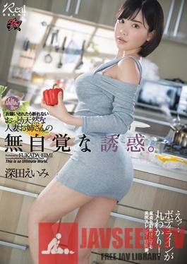 DASD-710 The Unconscious Temptation Of A Natural Married Woman Who Can Not Refuse If Asked. Eimi Fukada