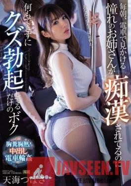 IPX-517 Amami Tsubasa Amami I Am Seeing On The Train Every Morning, But I Can Not Do Anything But I'm Erecting A Scrap While I'm Seeing It