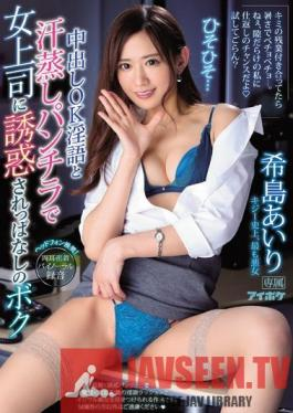 IPX-520 Creampie OK I'm Tempted By A Female Boss With A Sweaty And Sweaty Panchira Airi Kijima