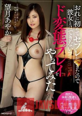 MIAA-285 I First Got Saffle So I Tried A Pervert Play That I Can Not Do With Her Ayaka Mochizuki