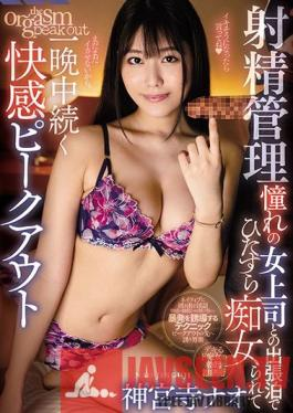 MIDE-811 Ejaculation Management A Pleasure Peak Out That Stays Overnight All Night With A Slut On A Business Trip With A Longing Female Boss Nao Jinguji