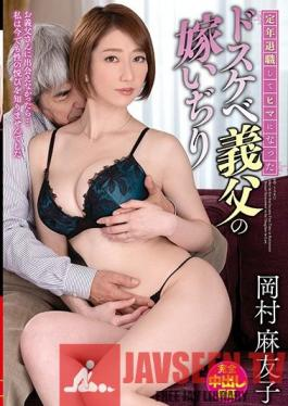 VENU-954 This Horny Old Father-In-Law Got Bored With His Retirement, So He Started Fucking With His Daughter-In-Law Mayuko Okamura