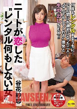 "CESD-918 ""Rental Woman Who Doesn't Do Anything"" Loved By A NEET, Saya Tanihana"