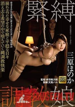 GMA-010 A Girl Gets S&M Breaking In Training Her Family And Peaceful Life Was Destroyed And Gone Forever Her Hopes Of Happiness Are Vanishing, Replaced By The Pleasure Of Bondage And S&M Honoka Mihara