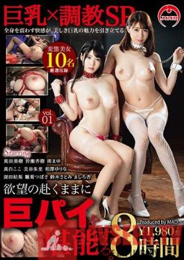 BAK-044 Big Tits x Breaking In Sex Special 8 Hours vol. 01