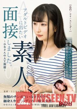 BAHP-043 We Interviewed An Amateur Who Wants To Perform In An Adult Video 07 - Hina-san's Adult Video Interview -