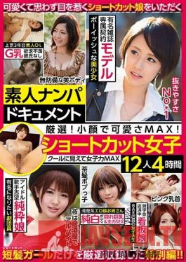 MBM-197 An Amateur Nampa Seduction Documentary Super Selections! Tiny Faces And Cuteness To The Max! 12 Girls With Short Hair 4 Hours