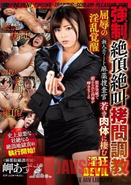 GMEM-011 Confinement! Shame! Breaking In! Scream! Ecstasy! Scream And Shout-Filled Breaking In Training The Fresh Face Elite Narcotics Investigation Squad Detective Has Her Lust Awakened In A Shameful Ceremony As Her Young Body Is Driven Insane By A Lust