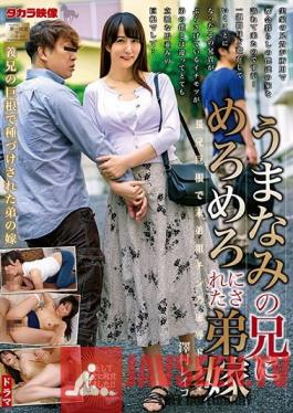 MOND-196 A Good Looking Older Brother Stumbles Upon His Younger Brother's Wife - Reiko Sawamura