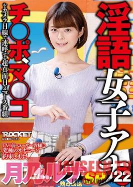 RCTD-344 The Dirty Talk Female Anchor 22 Runa Tsukino Special