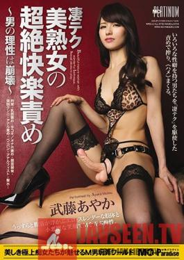 MOPP-022 The Superior Pleasure And Pain Of A Beautiful, Mature Mistress's Sexual Technique--She Turns Men Upside Down--Ayaka Takefuji