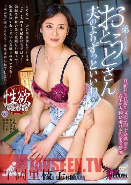 SPRD-1314 It's Better Than My Dad's Husband... Rieko Hiraoka