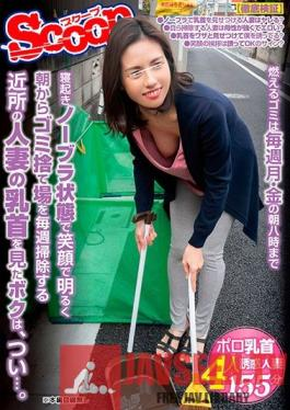 SCPX-402 This Married Woman From The Neighborhood Has Been Cleaning The Garbage Collection Every Day, Fresh After Waking Up, Without A Bra, And With A Cheerful Smile, And I Was Staring At Her Nipples, And...