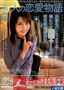 MDTM-656 I Went On A Business Trip, And To My Surprise, I Was Placed In The Same Room As My Favorite Lady Boss Haru Yamaguchi