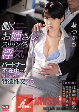 SSNI-846 Thrilling Infidelity With A Working Elder Sister Type Immoral Mind-Melting Sex With A Girl Without A Permanent Partner x 5 Tsukasa Aoi
