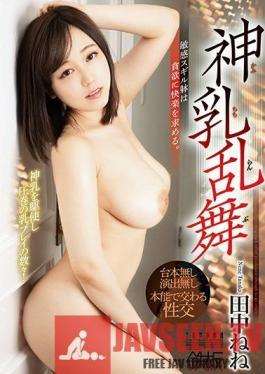 TPPN-175 Dance Of The Divine Titties Her Excessively Sensual Body Was Hungry For Pleasure Nene Tanaka