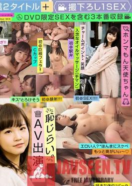 EMOIS-006 A Cute And Erotic Genius She's Only 142cm Tall An Osaka-Dialect-Speaking Angel A Real-Life Music S*****t Haru Ito 19 Years Old Her Debut DVD