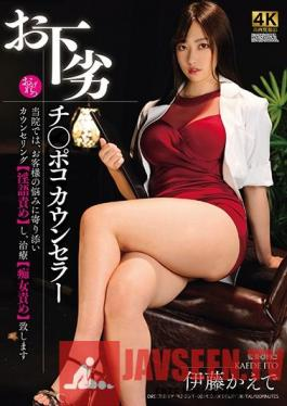 DDFF-003 A Rude And Crude Cock Counselor Kaede Ito