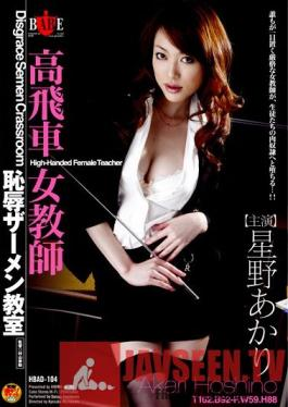 HBAD-104 High flight female teacher shameful semen classroom Akari Hoshino