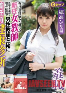 ZOZO-001 Teacher Hina Hodaka: The New Female Teacher's Pre-Arrival Health Checkup