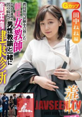 ZOZO-002 Teacher Nene Tanaka: The New Female Teacher's Pre-Arrival Health Checkup