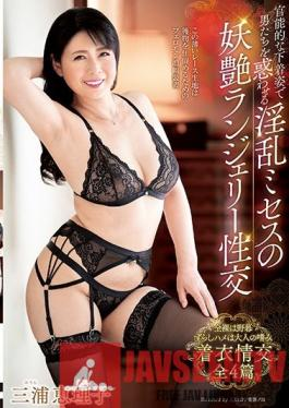 IWAN-012 This Horny Madam Is Luring Men To Temptation And Sex By Wearing Sensual Lingerie Eriko Miura