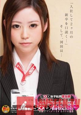 """SDMU-088 Female SOD Employees In The PR Department - Their Second Year In The Company, Haru Hara & Yui Kawada - Company Freshmen, Itzumi Kato & Miki Hayashi - SOD Poster Girls Vol.7 """"It's Been Two Months Since They Joined The Company -"""
